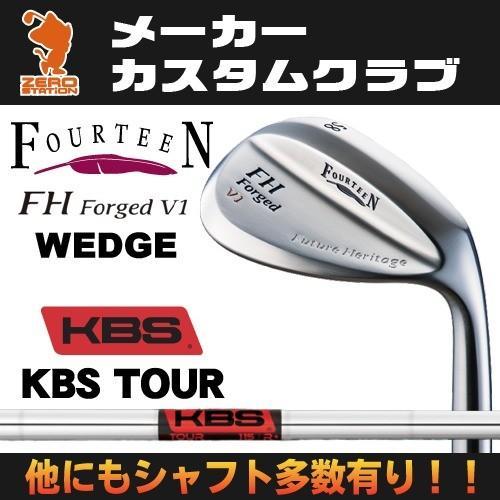 フォーティーン FH Forged V1 パールサテン ウェッジ FOURTEEN FH Forged V1 WEDGE KBS TOUR スチールシャフト