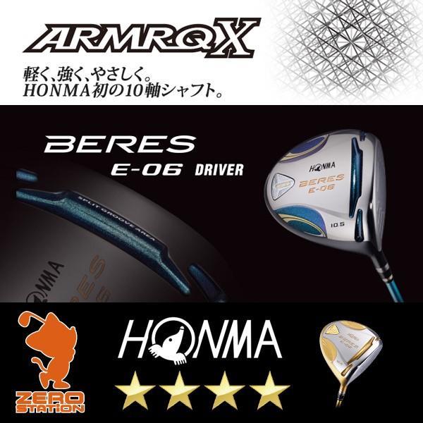【予約販売品】 本間ゴルフ 4S 2018年 ベレス E-06 4S ドライバー HONMA BERES BERES E-06 E-06 4S DRIVER ARMRQ X アーマック カーボンシャフト, 西郷村:cd4689c9 --- airmodconsu.dominiotemporario.com