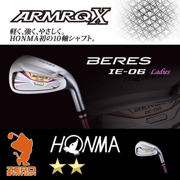 新版 本間ゴルフ レディース IE-06 2018年 ベレス IE-06 2S レディース アイアン HONMA HONMA BERES IE-06 2S Ladies IRON 8本組 ARMRQ X アーマック カーボンシャフト, 【今日の超目玉】:faf69c20 --- airmodconsu.dominiotemporario.com