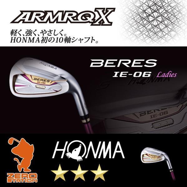 本間ゴルフ 2018年 ベレス IE-06 3S レディース アイアン HONMA BERES IE-06 3S Ladies IRON 5本組 ARMRQ X アーマック カーボンシャフト