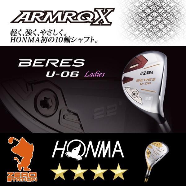本間ゴルフ 2018年 ベレス U-06 4S レディース ユーティリティ HONMA BERES U-06 4S Ladies UTILITY ARMRQ X アーマック カーボンシャフト