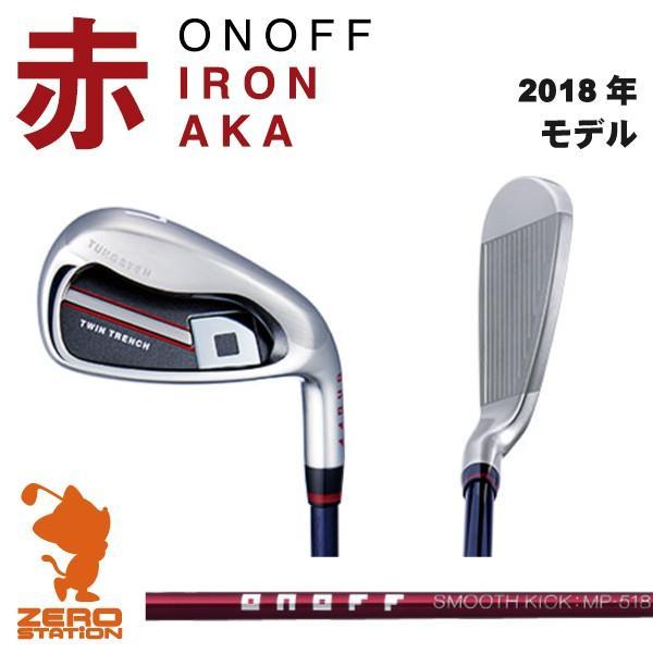 ONOFF オノフ 2018年モデル IRON AKA 赤 アイアン 8本組 SMOOTH KICK MP-518I スムースキック カーボンシャフト ツイントレンチ