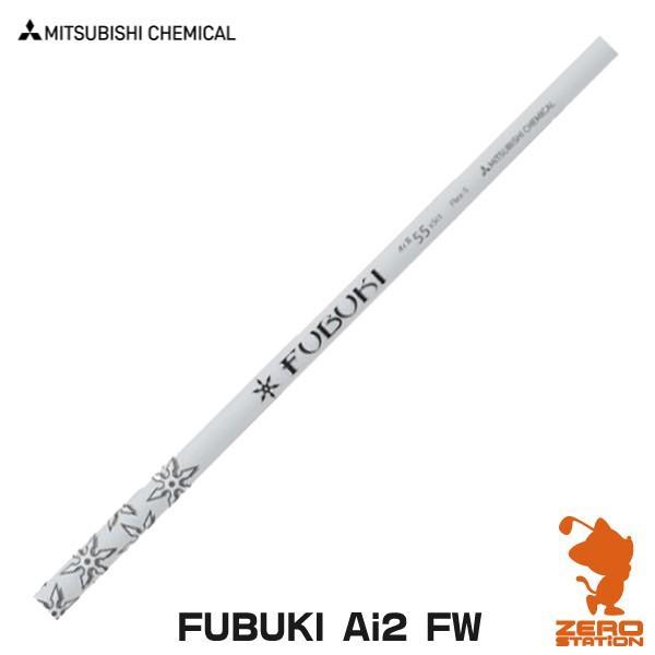 三菱ケミカル フブキ FUBUKI Ai2 FW フェアウェイウッドシャフト [リシャフト対応]