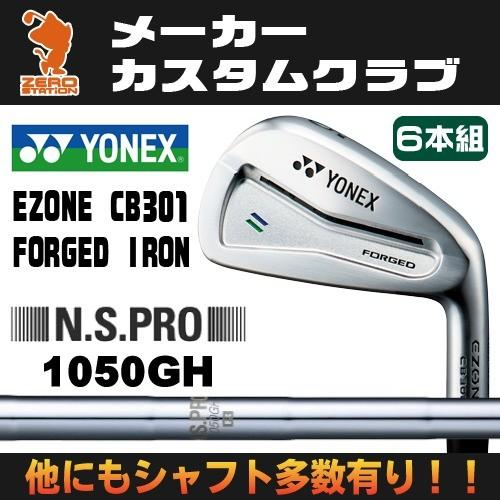 ヨネックス CB301 フォージド アイアン YONEX CB301 Forged IRON 6本組 NSPRO 1050GH スチールシャフト 日本モデル