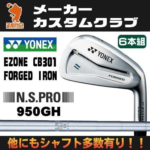 人気商品 ヨネックス CB301 Forged フォージド フォージド アイアン YONEX CB301 Forged IRON 6本組 6本組 NSPRO 950GH スチールシャフト 日本モデル, ミナミシタラグン:080d0678 --- airmodconsu.dominiotemporario.com