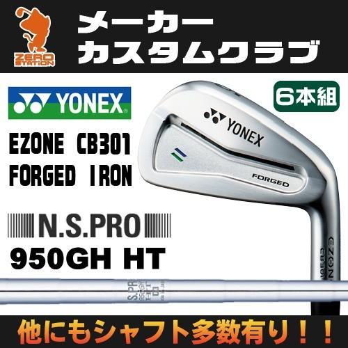 ヨネックス CB301 フォージド アイアン YONEX CB301 Forged IRON 6本組 NSPRO 950GH HT スチールシャフト 日本モデル