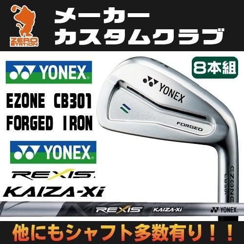ビッグ割引 ヨネックス CB301 日本モデル フォージド アイアン CB301 YONEX 8本組 CB301 Forged IRON 8本組 REXIS KAIZA-Xi カーボンシャフト 日本モデル, カイショー:43ae0d72 --- airmodconsu.dominiotemporario.com