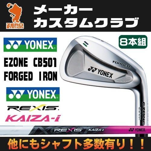 ヨネックス CB501 フォージド アイアン YONEX CB501 Forged IRON 8本組 REXIS KAIZA-i カーボンシャフト 日本モデル