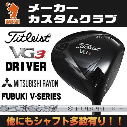 タイトリスト 2018年 VG3 ドライバー Titleist VG3 DRIVER FUBUKI V カーボンシャフト 日本モデル