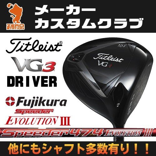 タイトリスト 2018年 VG3 ドライバー Titleist VG3 DRIVER Speeder EVOLUTION3 カーボンシャフト 日本モデル