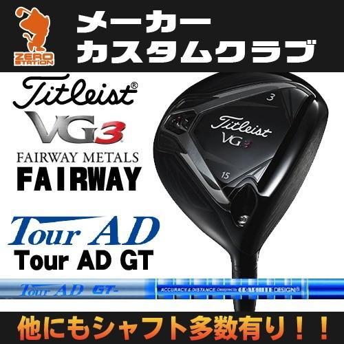タイトリスト 2018年 VG3 フェアウェイウッド Titleist VG3 FAIRWAYWOOD TourAD GT カーボンシャフト 日本モデル