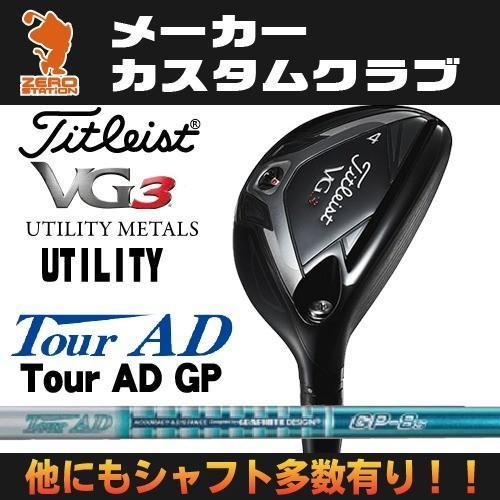 タイトリスト 2018年 VG3 ユーティリティ Titleist VG3 UTILITY TourAD GP カーボンシャフト 日本モデル