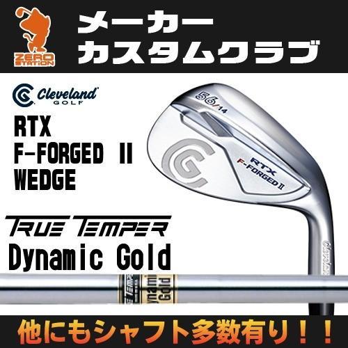 クリーブランド RTX F フォージド2 ウェッジ Cleveland RTX F-FORGED2 WEDGE Dynamic ゴールド スチールシャフト