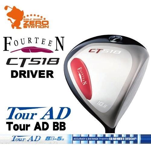 フォーティーン CT518 ドライバー FOURTEEN CT518 DRIVER TourAD BB カーボンシャフト
