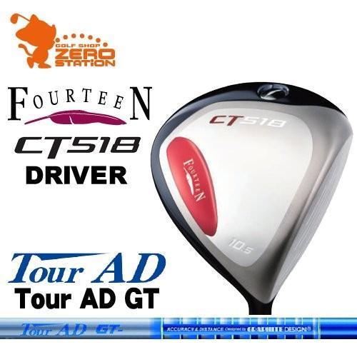 フォーティーン CT518 ドライバー FOURTEEN CT518 DRIVER TourAD GT カーボンシャフト
