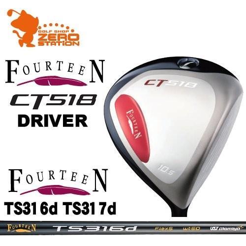 フォーティーン CT518 ドライバー FOURTEEN CT518 DRIVER TS316d/TS317d カーボンシャフト