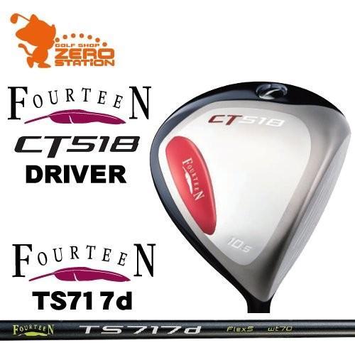 フォーティーン CT518 ドライバー FOURTEEN CT518 DRIVER TS717d カーボンシャフト