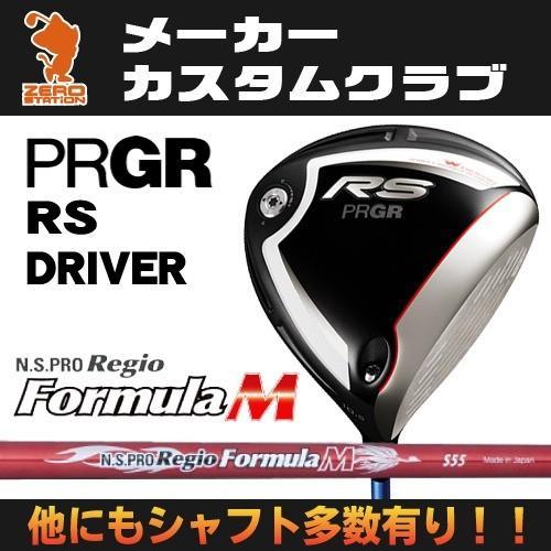 プロギア 2018年 RS ドライバー PRGR 18 RS DRIVER NSPRO Regio Formula M レジオ