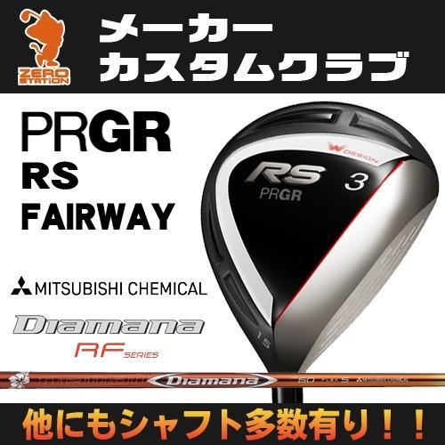 プロギア 2018年 RS フェアウェイウッド PRGR 18 RS FAIRWAYWOOD Diamana RF カーボンシャフト 日本モデル