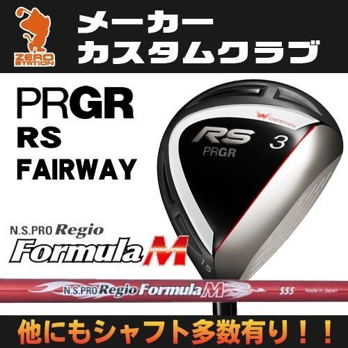 プロギア 2018年 RS フェアウェイウッド PRGR 18 RS FAIRWAYWOOD NSPRO Regio Formula M カーボンシャフト 日本モデル