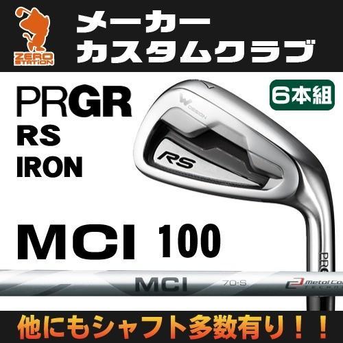 プロギア 2018年 RS アイアン PRGR 18 RS IRON 6本組 MCI 100 カーボンシャフト 日本モデル