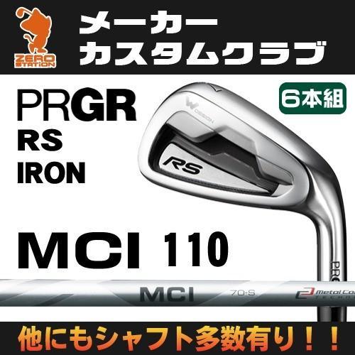 プロギア 2018年 RS アイアン PRGR 18 RS IRON 6本組 MCI 110 カーボンシャフト 日本モデル