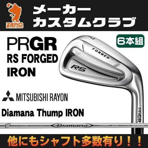 プロギア 2018年 RS FORGED アイアン PRGR 18 RS FORGED IRON 6本組 Diamana Thump IRON カーボンシャフト 日本モデル