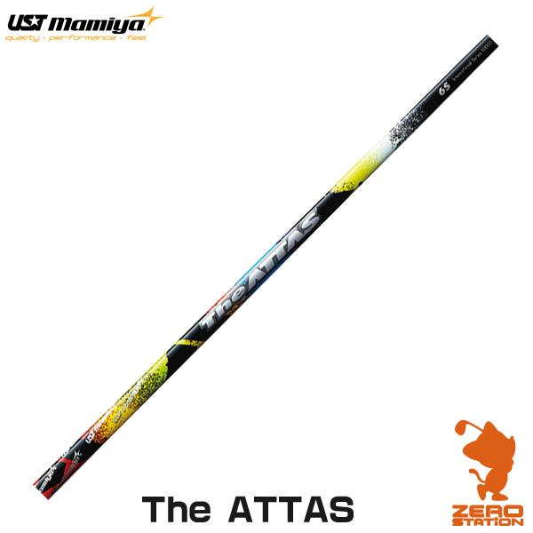 USTMamiya マミヤ The ATTAS ジアッタス ドライバーシャフト [リシャフト対応]