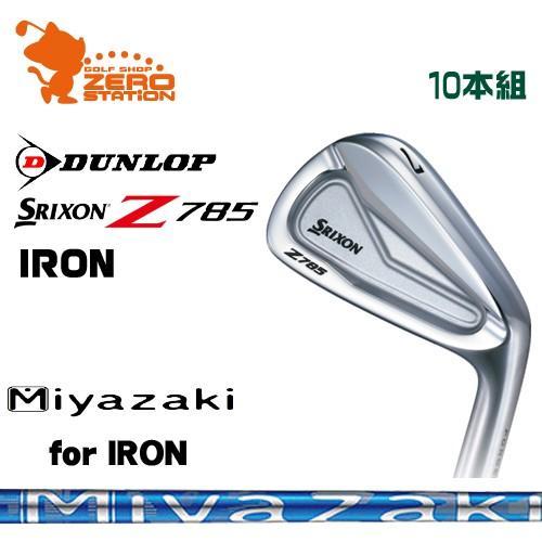 ダンロップ スリクソン Z785 アイアン DUNLOP SRIXON Z785 IRON 10本組 Miyazaki for IRON カーボンシャフト
