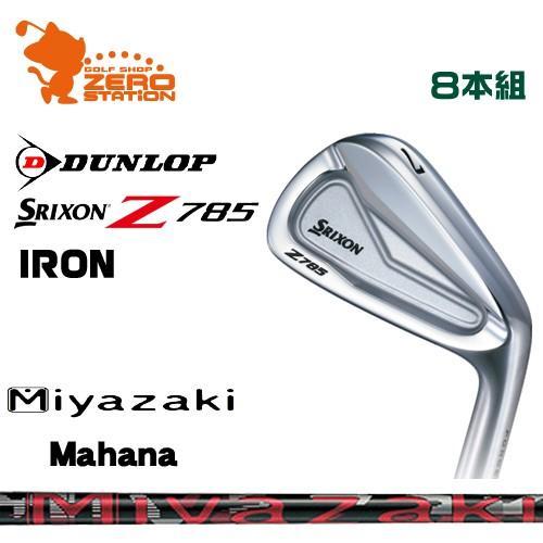 ダンロップ スリクソン Z785 アイアン DUNLOP SRIXON Z785 IRON 8本組 Miyazaki Mahana カーボンシャフト