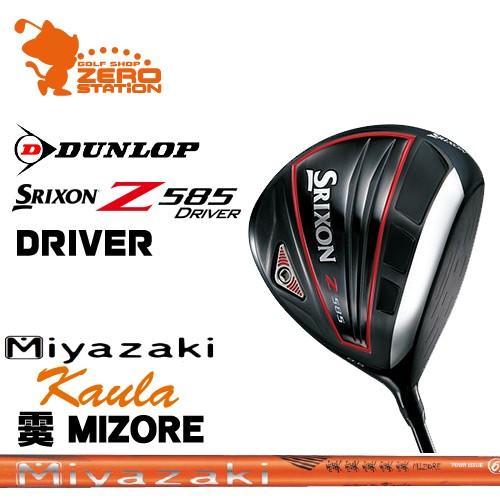 ダンロップ スリクソン Z585 ドライバー DUNLOP SRIXON Z585 DRIVER Miyazaki Kaula MIZORE 霙 カーボンシャフト