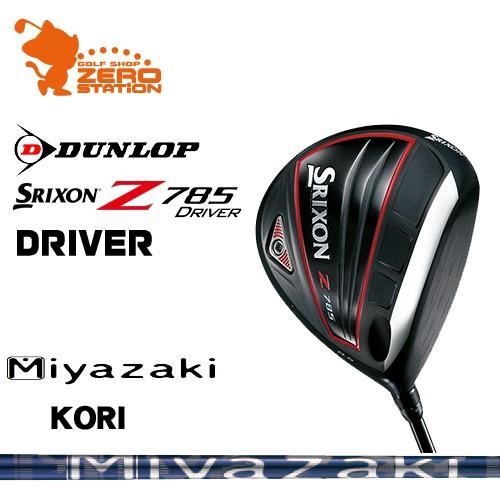 ダンロップ スリクソン Z785 ドライバー DUNLOP SRIXON Z785 DRIVER Miyazaki KORI カーボンシャフト