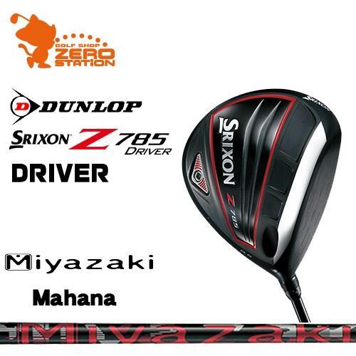 ダンロップ スリクソン Z785 ドライバー DUNLOP SRIXON Z785 DRIVER Miyazaki Mahana カーボンシャフト