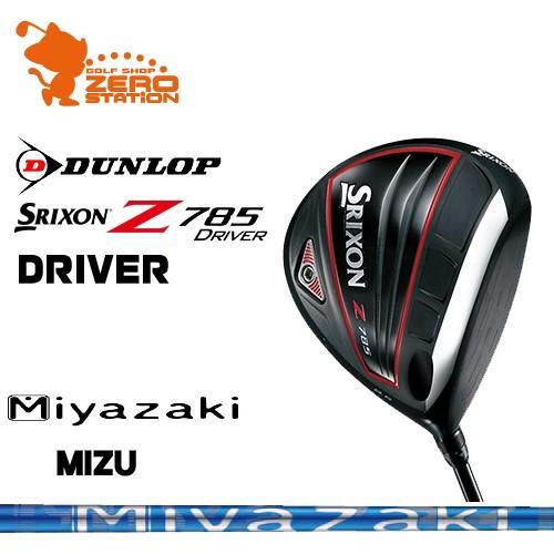 ダンロップ スリクソン Z785 ドライバー DUNLOP SRIXON Z785 DRIVER Miyazaki MIZU カーボンシャフト