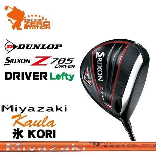 ダンロップ スリクソン Z785 レフティ ドライバー DUNLOP SRIXON Z785 Lefty DRIVER Miyazaki Kaula KORI 氷 カーボンシャフト