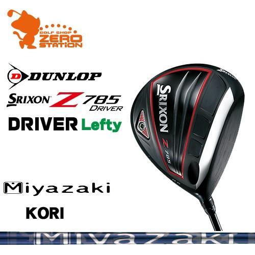 ダンロップ スリクソン Z785 レフティ ドライバー DUNLOP SRIXON Z785 Lefty DRIVER Miyazaki KORI カーボンシャフト