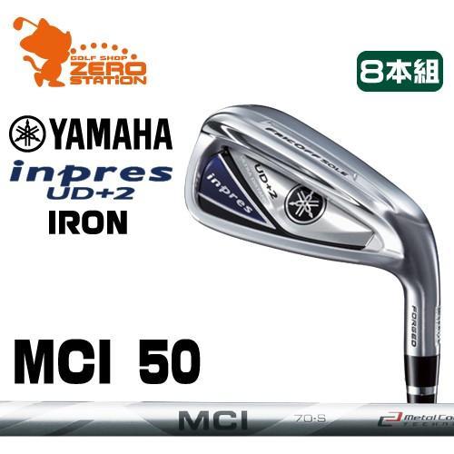 品多く ヤマハ 19 インプレス UD+2 アイアン YAMAHA 19 inpres UD+2 IRON 8本組 MCI 50 エムシーアイ メーカーカスタム 日本モデル, ダイヤモンドジュエリーTHJ 320603f8