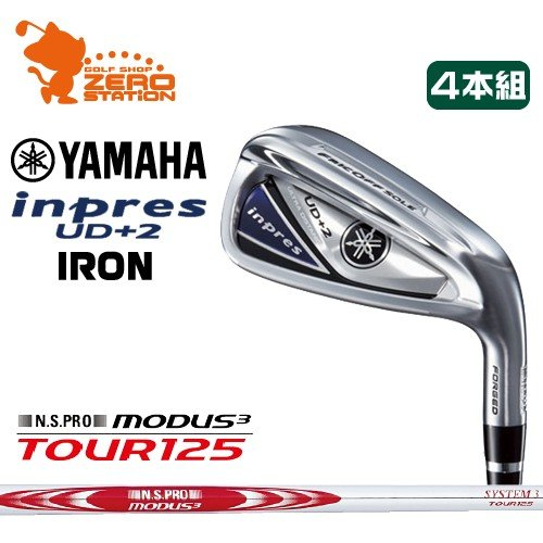 ヤマハ 19 インプレス UD+2 アイアン YAMAHA 19 inpres UD+2 IRON 4本組 NSPRO MODUS3 SYSTEM3 TOUR125 モーダス メーカーカスタム 日本モデル