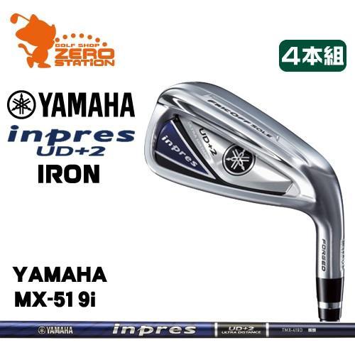 ヤマハ 19 インプレス UD+2 アイアン YAMAHA 19 inpres UD+2 IRON 4本組 MX-519i カーボンシャフト メーカーカスタム 日本モデル