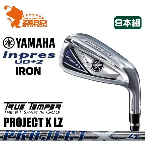 【あすつく】 ヤマハ 19 インプレス 日本モデル UD+2 UD+2 アイアン YAMAHA LZ 19 inpres UD+2 IRON 9本組 PROJECT X LZ プロジェクトエックス メーカーカスタム 日本モデル, リップルミドル:3e47d770 --- airmodconsu.dominiotemporario.com