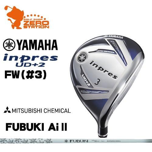 ヤマハ 19 インプレス UD+2(#3) フェアウェイ YAMAHA 19 inpres UD+2 FAIRWAY FUBUKI Ai2 カーボンシャフト