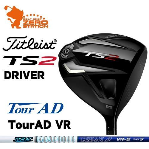 タイトリスト 2019 TS2 ドライバー Titleist TS2 DRIVER TourAD VR カーボンシャフト 日本モデル