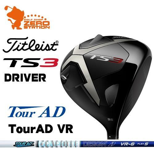 タイトリスト 2019 TS3 ドライバー Titleist TS3 DRIVER TourAD VR カーボンシャフト 日本モデル