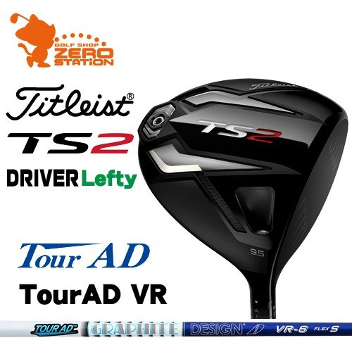 タイトリスト 2019 TS2 レフティ ドライバー Titleist TS2 Lefty DRIVER TourAD VR カーボンシャフト 日本モデル