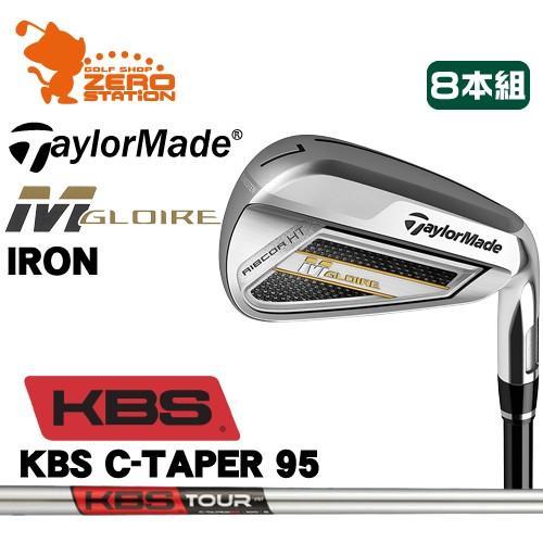 テーラーメイド 2019 M グローレ アイアン TaylorMade M GLORE IRON 8本組 KBS TOUR C-Taper95 スチールシャフト 日本モデル