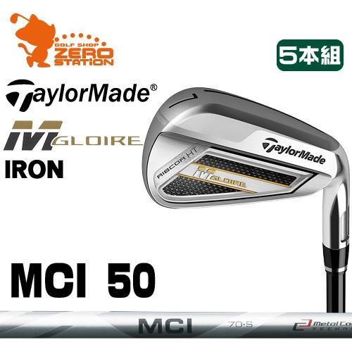 テーラーメイド 2019 M グローレ アイアン TaylorMade M GLORE IRON 5本組 MCI 50 カーボンシャフト 日本モデル