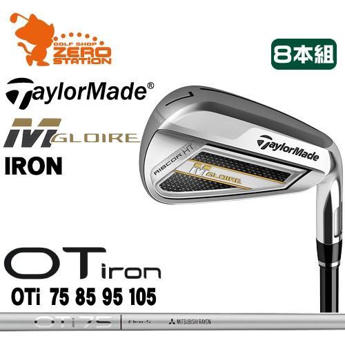 テーラーメイド 2019 M グローレ アイアン TaylorMade M GLORE IRON 8本組 OT iron カーボンシャフト 日本モデル