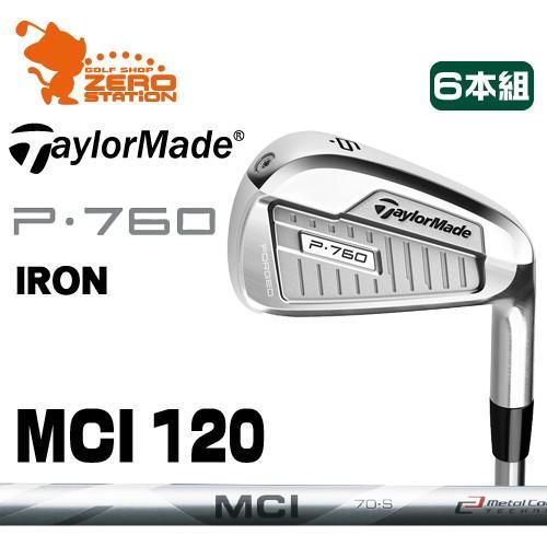 テーラーメイド 2019年 P760 アイアン TaylorMade P760 IRON 6本組 MCI 120 カーボンシャフト 日本モデル