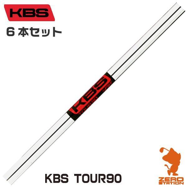 KBS ケイビーエス KBS TOUR 90 #5-#W 6本セット アイアンシャフト [リシャフト対応]