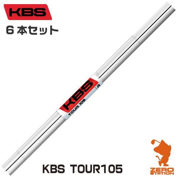 KBS ケイビーエス KBS TOUR 105 #5-#W 6本セット アイアンシャフト [リシャフト対応]